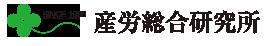 株式会社産労総合研究所