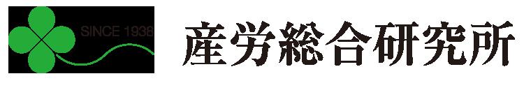 産労総合研究所