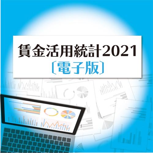 賃金活用統計 2021 [電子版]