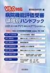 V6.0対応 病院機能評価受審領域別ハンドブック