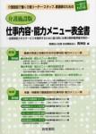 介護施設版 仕事内容・能力メニュー表全書