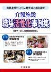 介護施設 職場活性化事例集