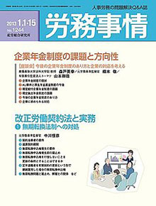 労務事情 2013年1月合併号