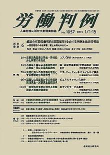 労働判例 2013年1月合併号 No.1057