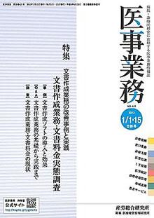 医事業務 2013年1月合併号