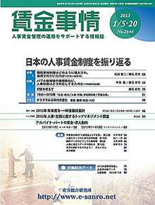 賃金事情 2013年1月合併号