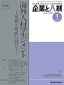 企業と人材 2013年1月号