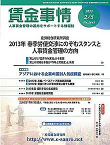 賃金事情 2013年2月5日号