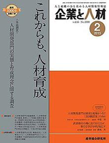 企業と人材 2013年2月号