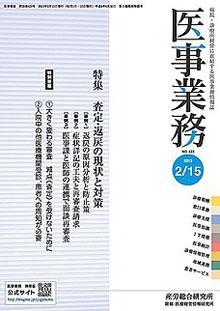 医事業務 2013年2月15日号