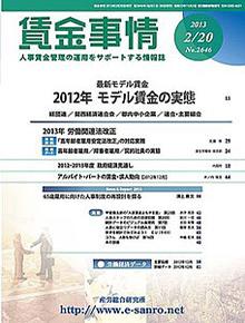 賃金事情 2013年2月20日号