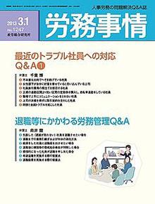 労務事情 2013年3月1日号