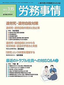 労務事情 2013年3月15日号