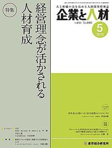 企業と人材 2013年5月号