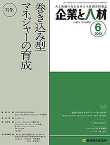 企業と人材 2013年6月号