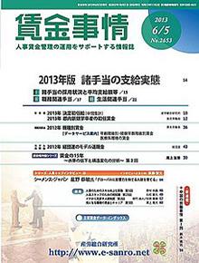 賃金事情 2013年6月5日号