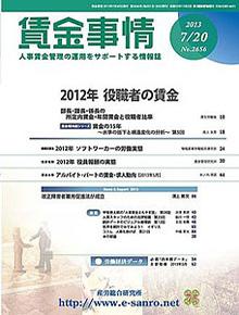 賃金事情 2013年7月20日号