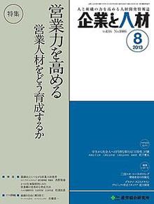 企業と人材 2013年8月号