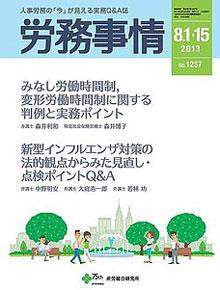 労務事情 2013年8月合併号