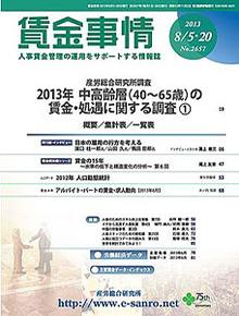 賃金事情 2013年8月合併号