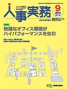 人事実務 2013年9月号