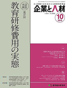 企業と人材 2013年10月号