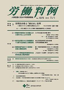 労働判例 2013年11月1日号 No.1075