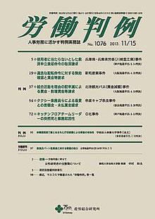 労働判例 2013年11月15日号 No.1076