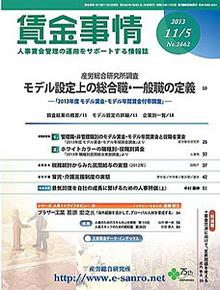 賃金事情 2013年11月5日号
