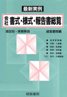 会社書式・様式・報告書総覧