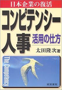 日本企業の復活コンピテンシー人事活用の仕方