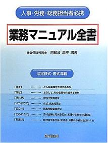 業務マニュアル全集