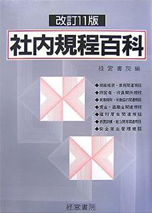 改訂11版 社内規程百科