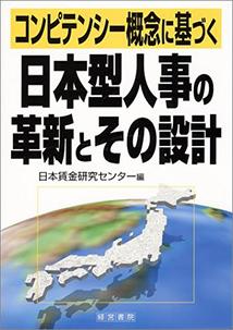 コンピテンシー概念に基づく日本型人事の革新とその設計