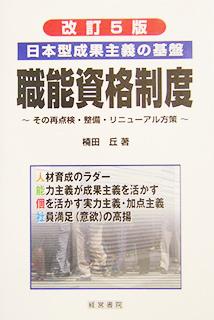日本型成果主義の基盤 職能資格制度<第5版>