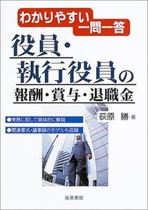 役員・執行役員の報酬・賞与・退職金