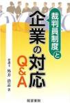 裁判員制度と企業の対応Q&A