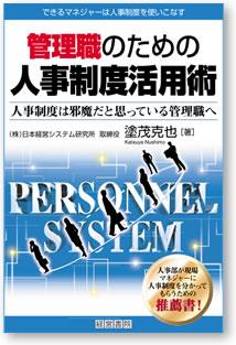 管理職のための人事制度活用術