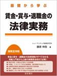 基礎から学ぶ 賃金・賞与・退職金の法律実務