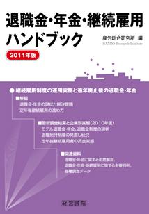 2011年版 退職金・年金・継続雇用ハンドブック