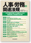 人事・労務の関連法規
