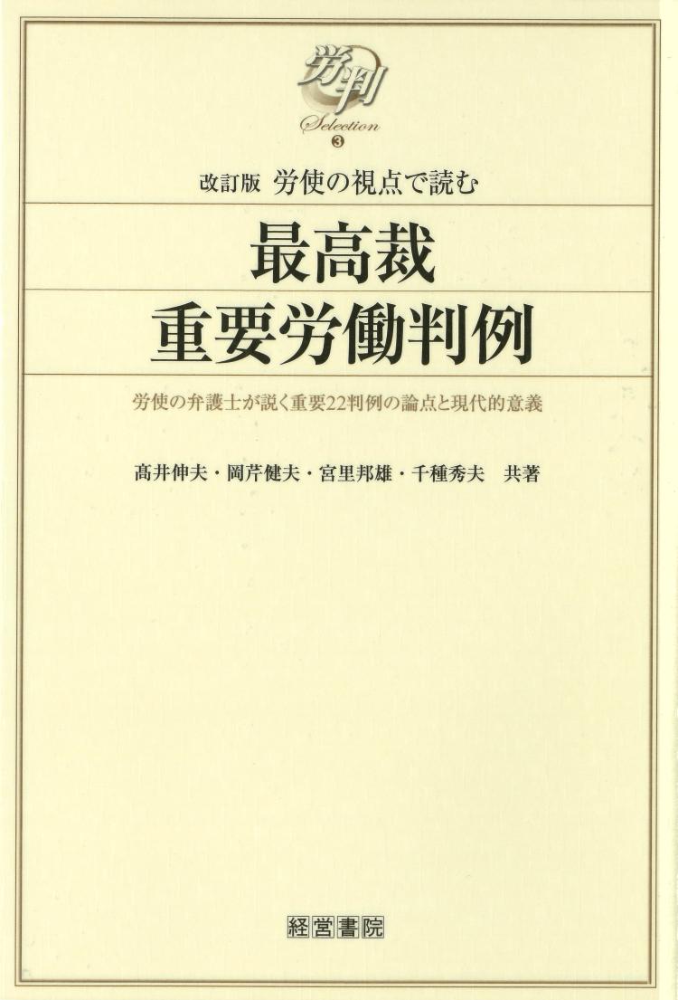 労判セレクション3 改訂版 労使の視点で読む 最高裁重要労働判例