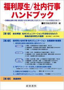福利厚生/社内行事ハンドブック