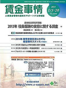 賃金事情 2014年1月合併号