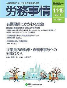労務事情 2014年1月合併号