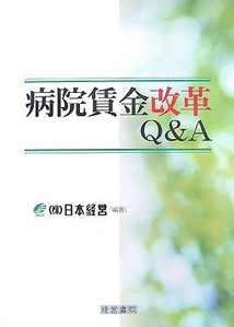病院賃金改革Q&A