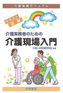 介護実務者のための介護現場入門