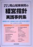 財団法人 操風会 岡山旭東病院の経営指針実践事例集