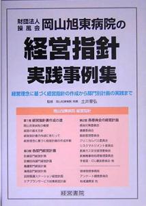 岡山旭東病院の経営指針実践事例集