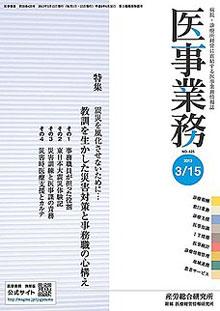 医事業務 2013年3月15日号